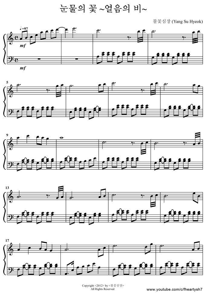 눈물의 꽃 ~얼음의 비~ ⁄ Tears Flower ~Rain of Ice~ PDF 악보 (Piano Sheet) - 불꽃심장 (Yang Su Hyeok)