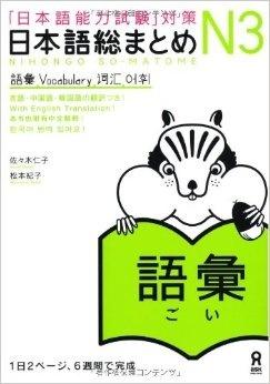JLPT.Soumatome.N3.Vocabulary (English: Somatome N3 Vocabulary-日本語 総まとめ N3 語彙)