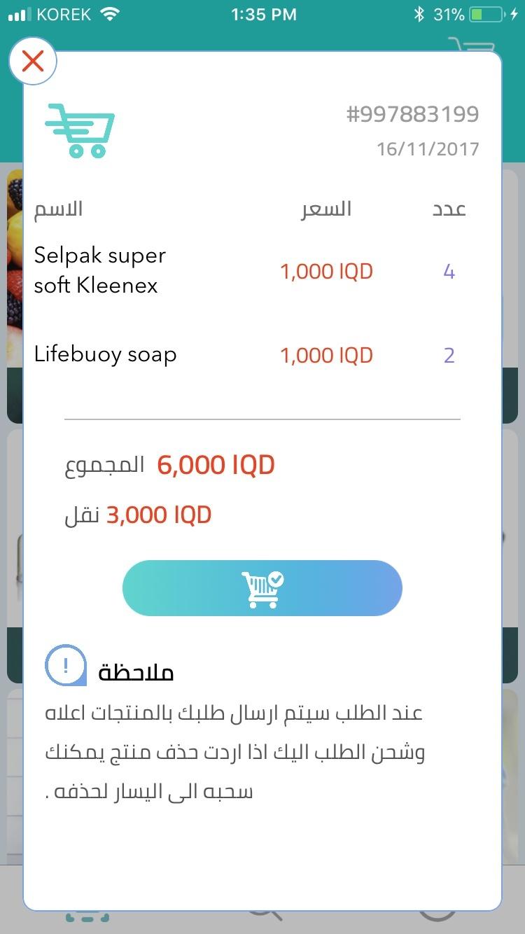 Professional shop iOS app source code (Swift 4 & Firebase)