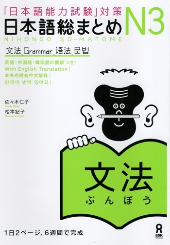 Oboeru Bunpou N3 Book&AudioCD&Answer (Let Remember N3 Grammar-覚える N3 文法)