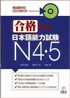 Goukaku Dekiru N4 N5-Book (合格できる N4 N5)