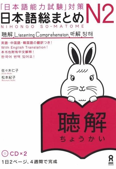 Nihongo Sou Matome N2 Choukai CD2 (日本語 総まとめ N2 聴解 CD 2 - Somatome N2 Listening)