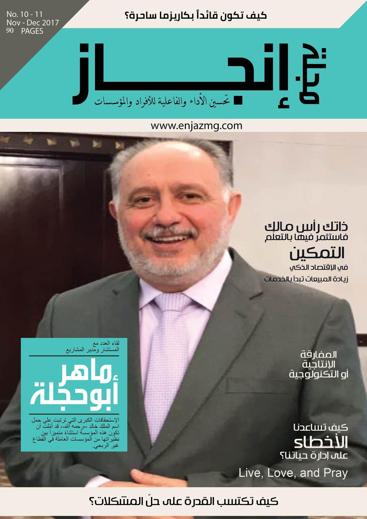 مجلة إنجاز - عدد نوفمبر - ديسمبر 2017