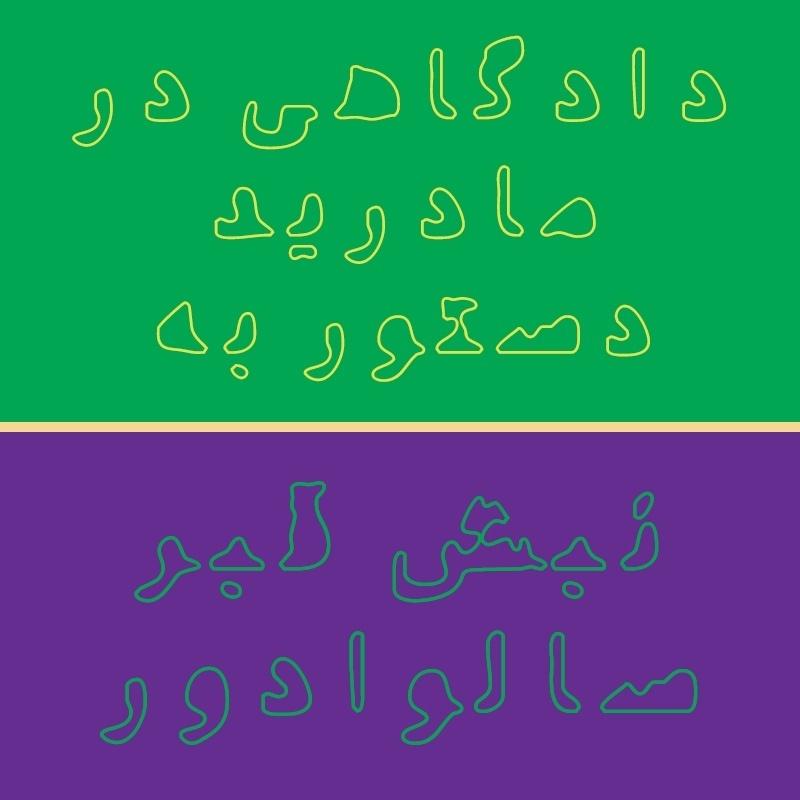 Bundle: 4 Distorted Persian + Latin Fonts