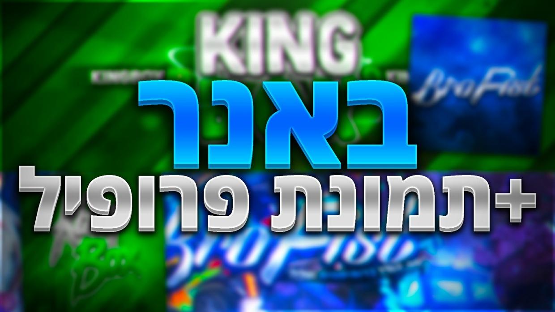 באנר + לוגו מותאמים אישית | Banner + Profile Picture