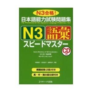 JLPT N3 Goi Speed Master Book (N3 Speed Master Book Vocabulary-N3 語彙 スピードマスター)