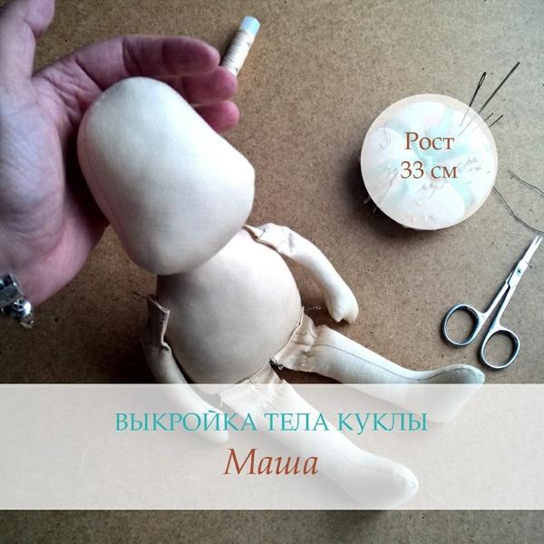 Выкройка тела текстильной куклы Маша