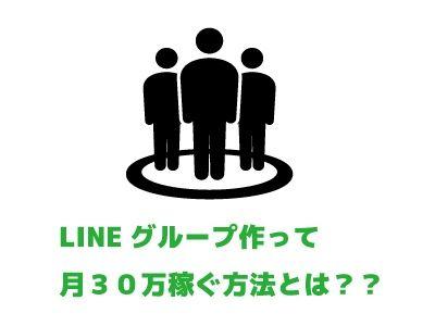 【無料】LINEグループを作って月30万稼ぐ方法とは??