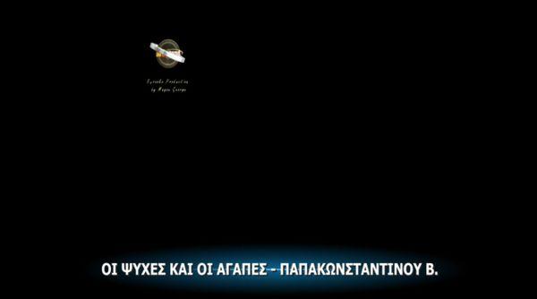 ΟΙ ΨΥΧΕΣ ΚΑΙ ΟΙ ΑΓΑΠΕΣ - ΠΑΠΑΚΩΝΣΤΑΝΤΙΝΟΥ VIDEO KARAOKE BY MGSPRODUCTION
