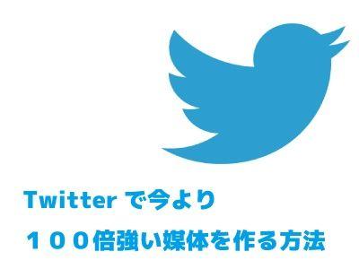 【無料】Twitterで今より100倍強い媒体を作る方法