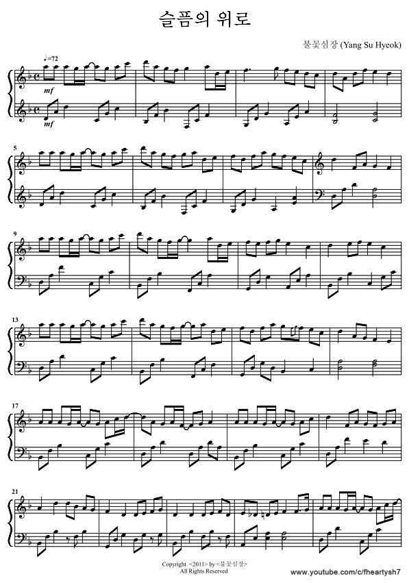슬픔의 위로 / Consolation in Sorrow PDF 악보 (Piano Sheet) - 불꽃심장 (Yang Su Hyeok)/Flaming Heart