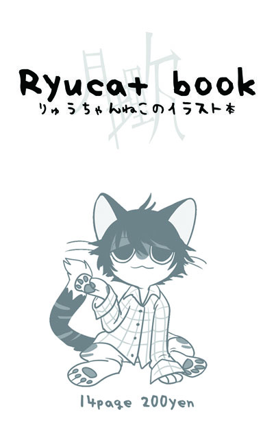 Ryucat book (digital version)