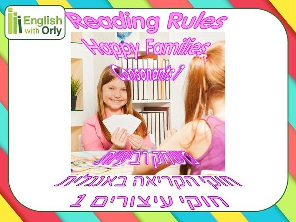 Reading Rules - Consonants 1 - חוקי הקריאה - חוקי עיצורים 1