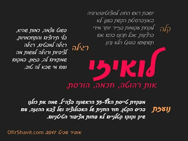 Luizi - Cursive Hebrew typeface