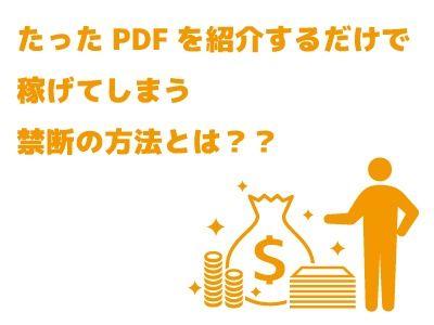 【無料】たったPDFを紹介するだけで稼げてしまう禁断の方法とは??