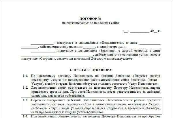 Договор на создание (разработку) сайта образец (типовая форма)