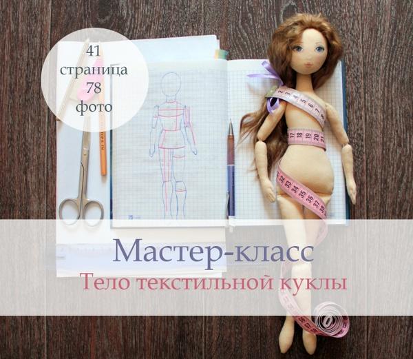 Мастер-класс Тело подвижной текстильной куклы