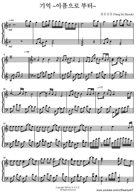 """기억 """"아픔으로부터 """" / Memory """"From the pain"""" PDF 악보 (Piano Sheet) - 불꽃심장 (Yang Su Hyeok)/Flaming Heart"""