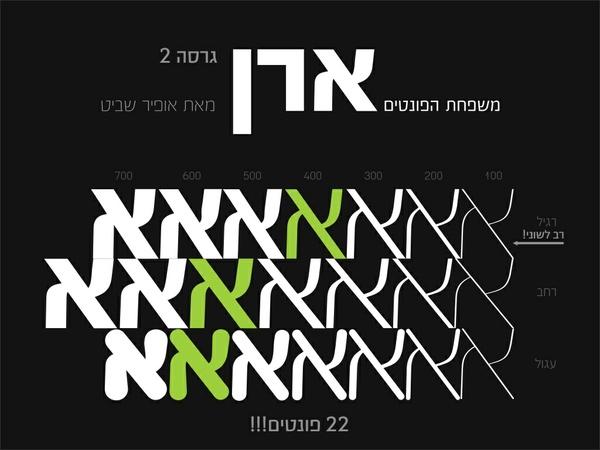OS-Aran Hebrew font family