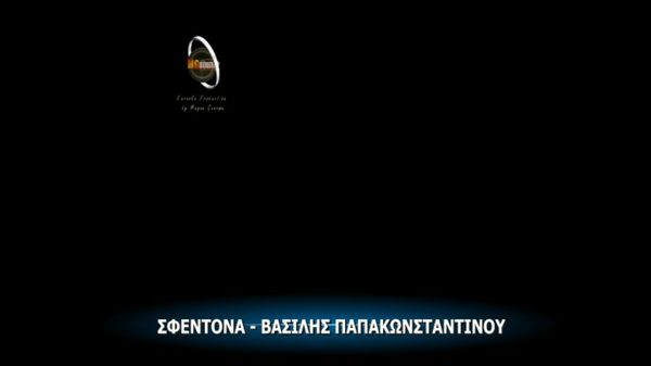 ΣΦΕΝΤΟΝΑ ( SFENTONA ) - ΠΑΠΑΚΩΝΣΤΑΝΤΙΝΟΥ ΒΑΣΙΛΗΣ VIDEO KARAOKE