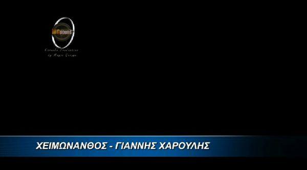 Χειμωνανθός - Χαρούλης Γιάννης Video Karaoke