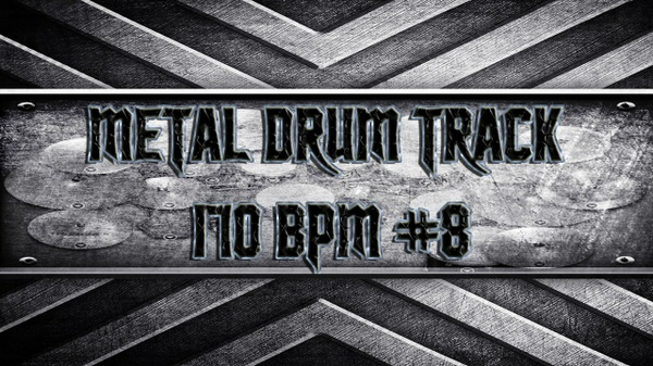 Metal Drum Track 170 BPM #8