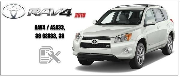 Toyota Rav-4 2010 GSIC Workshop Manual