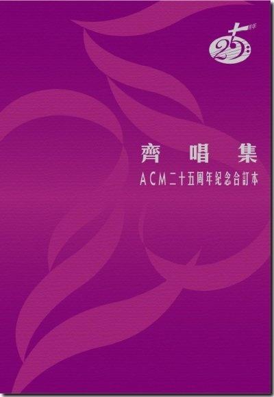 ACM歌譜PDF下載指引