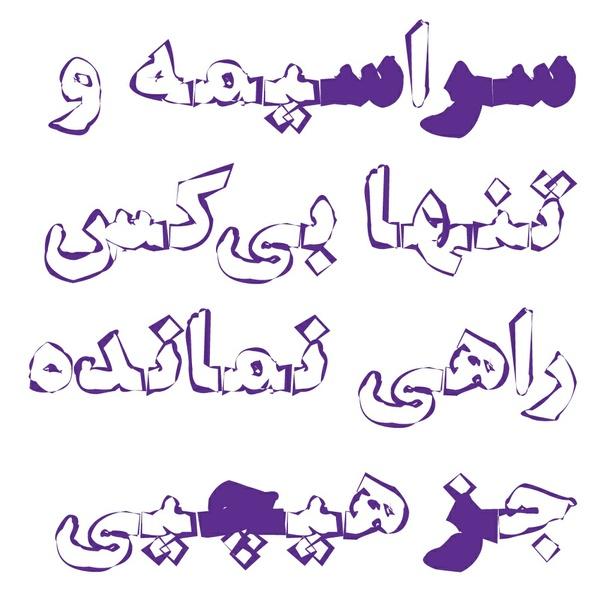 SI47ASH_Bulb Font