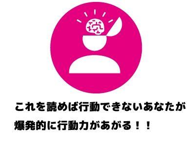 【無料】これを読めば行動できないあなたが爆発的に行動力があがる!!