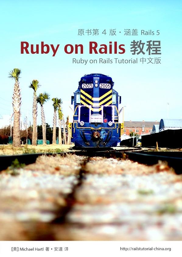 Ruby on Rails 教程(原书第 4 版)