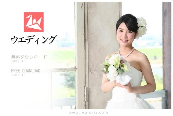 Wedding Logotype / ウエディング