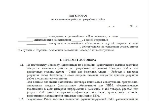 Договор на оказание услуг социального маркетинга (SMM)