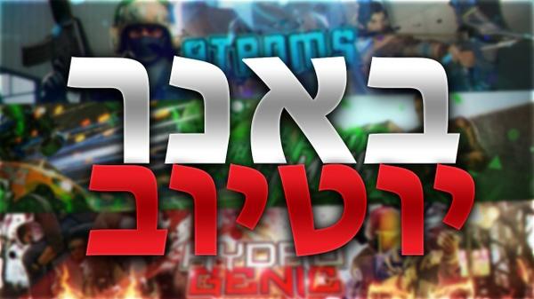 Youtube Banner - באנר ליוטיוב