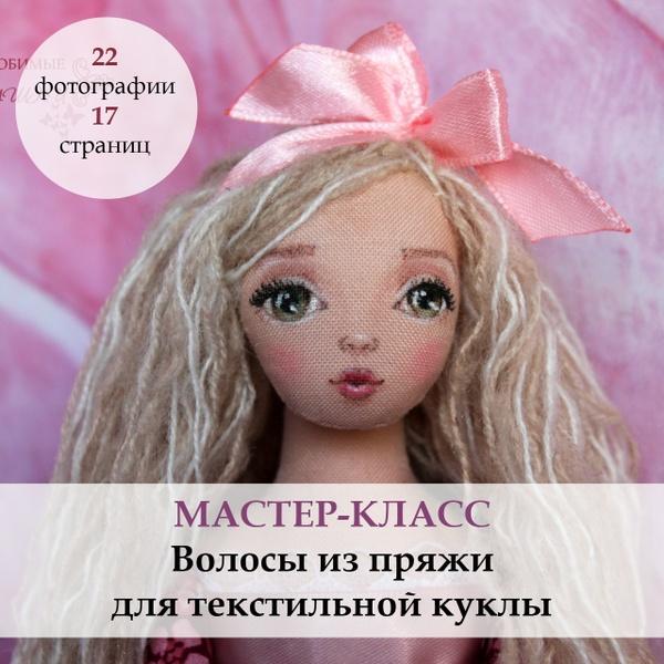 Мастер-класс Волосы из пряжи для текстильной куклы