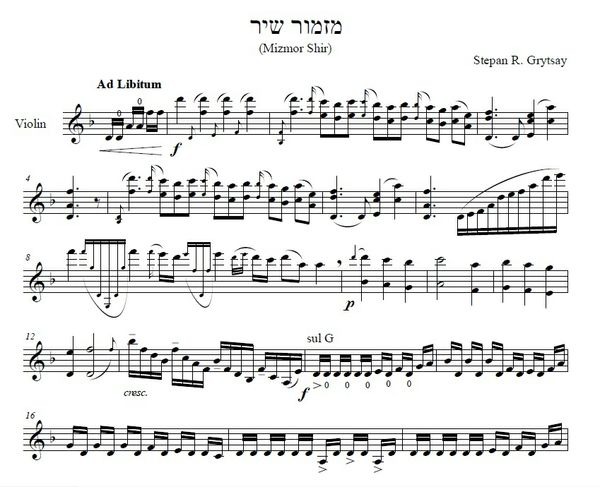 Mizmor Shir (To Sing a Song) מזמור שיר  (Score PDF)