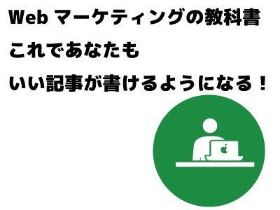 【無料】これでわかるWebマーケティングの心得!!