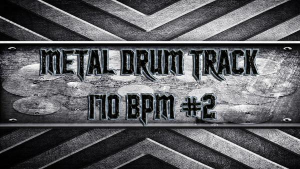 Metal Drum Track 170 BPM #2