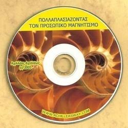 ΠΟΛΛΑΠΛΑΣΙΑΖΟΝΤΑΣ ΤΟΝ ΠΡΟΣΩΠΙΚΟ ΜΑΓΝΗΤΙΣΜΟ ΜΟΥ - www.achilleasway.com