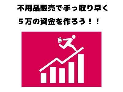 【無料】不用品販売で5万の資金を作る方法!!