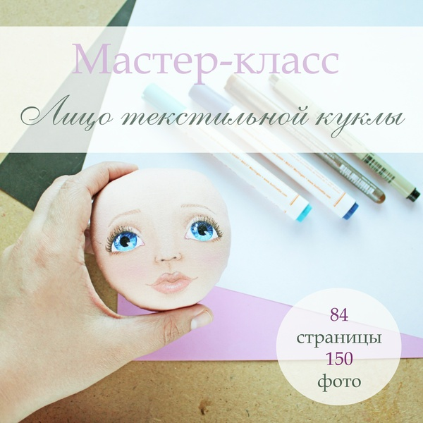 Мастер-класс Лицо текстильной куклы, Tutorial Draw face to cloth doll