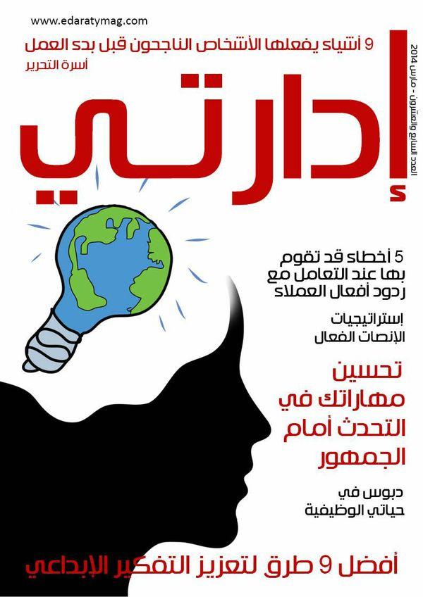 مجلة إدارتي - عدد مارس 2014
