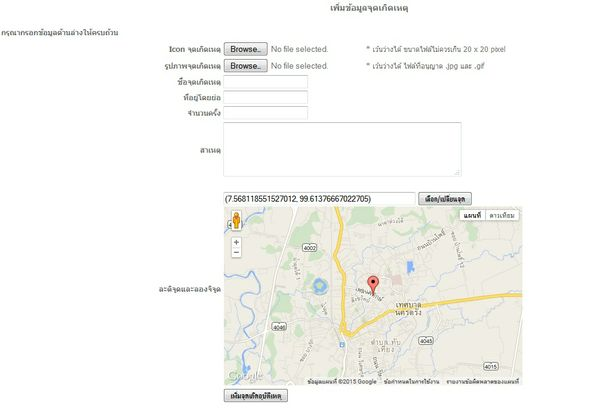Demo Google Map API with PHP and MySql