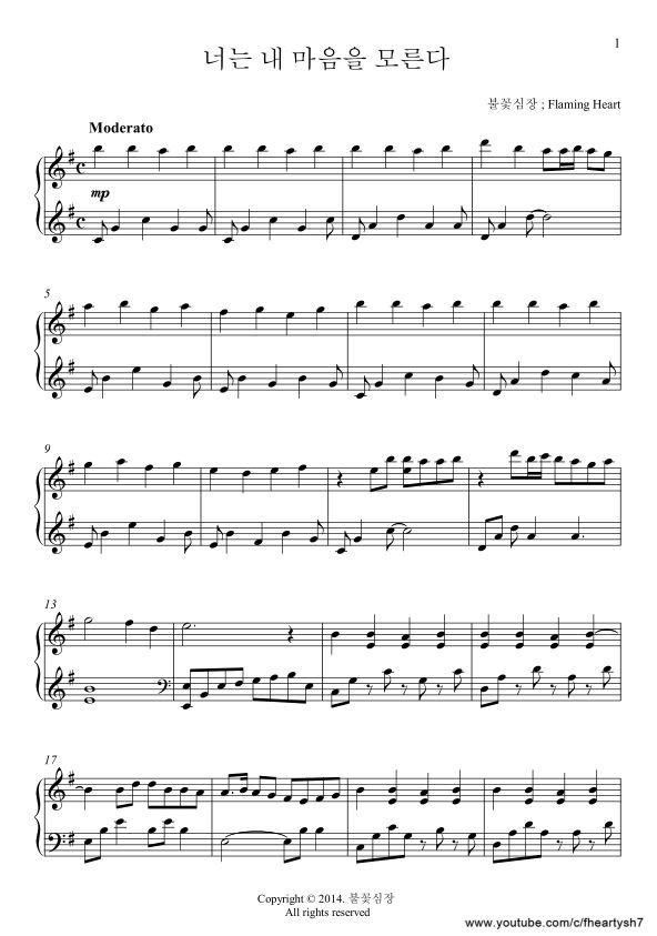 너는 내 마음을 모른다 ⁄ You don't know my mind PDF 악보 (Piano Sheet) - 불꽃심장 (Yang Su Hyeok)
