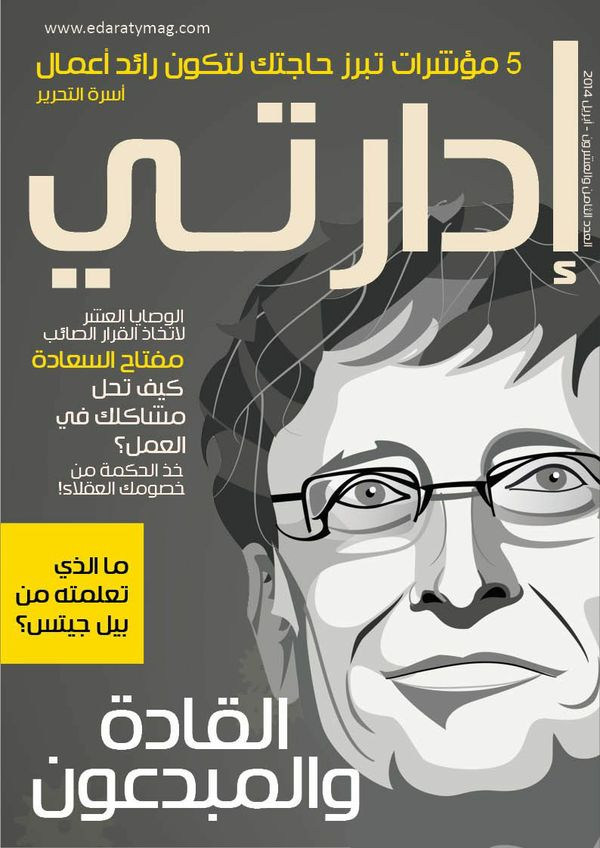 مجلة إدارتي - عدد أبريل 2014