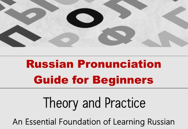 Russian Pronunciation Guide for Beginners