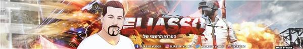 Eliasso Banner PSD - קובץ עריכה