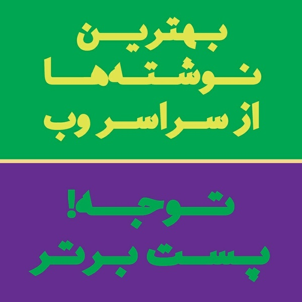 Bundle - 3 Headline Persian Fonts