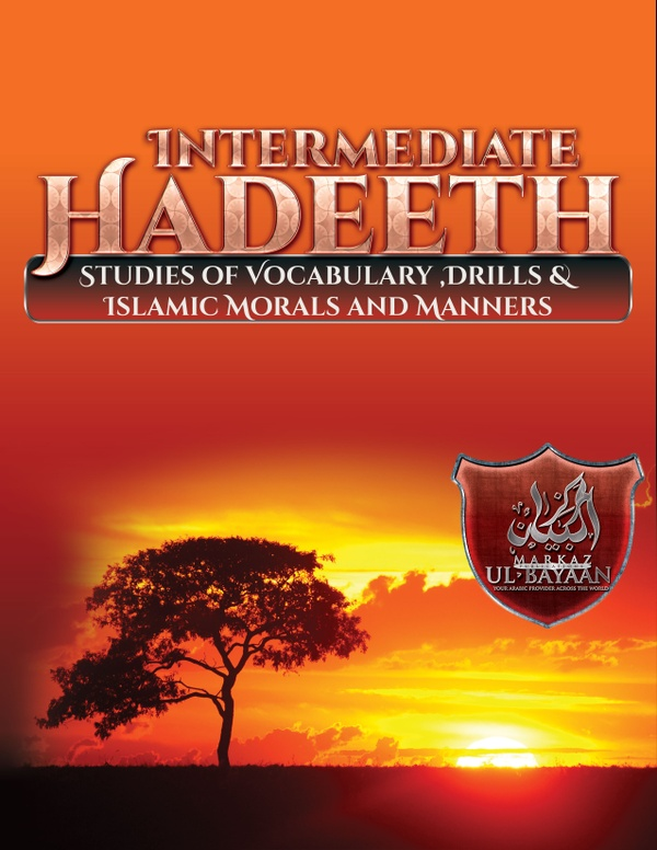 Adult Hadeeth Workbook