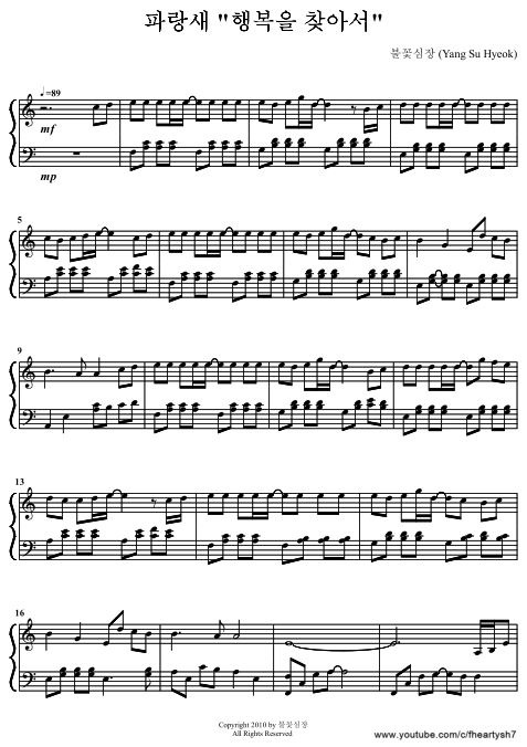 """파랑새 """"행복을 찾아서 """" ⁄ Blue Bird PDF 악보 (Piano Sheet) - 불꽃심장 (Yang Su Hyeok)/Flaming Heart"""